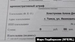 """Квитанция о штрафе на """"ноль"""" рублей"""