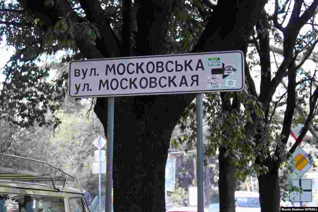Украин және орыс тілдерінде жазылған жол белгілері.