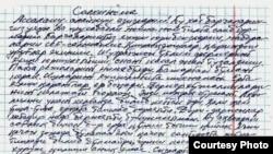 Бобомурод Раззоқов қамоқхонадан чиқарган мактуби.