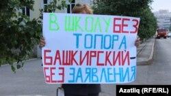 Одиночный пикет в Башкортостане