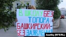 Одиночный пикет в Уфе в поддержку башкирского языка