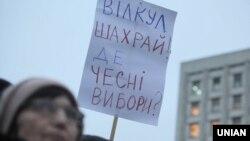 Мітинг біля будівлі ЦВК у Києві з вимогою скасування результатів другого туру виборів міського голови у Кривому Розі, 18 листопада 2015 року
