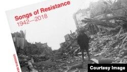 """Фрагмент конверта альбома """"Песни сопротивления 1942–2018"""""""