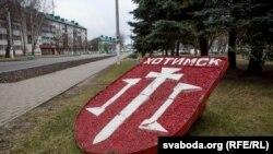 Герб горада ў цэнтры Хоцімску