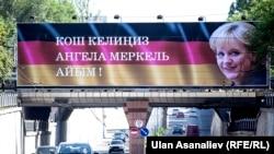 Ангела Меркелдин сапарынын урматына илинген баннер. Бишкек