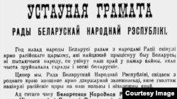 3-я Ўстаўная грамата БНР. Пачатак