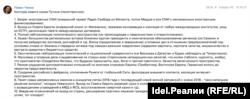 Прогноз Павла Чикова
