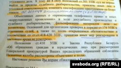 Адзін з адказаў на скаргу Пашчанкі пра «тэлефоннае права»