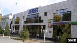 Центр ОБСЕ в Ашхабаде