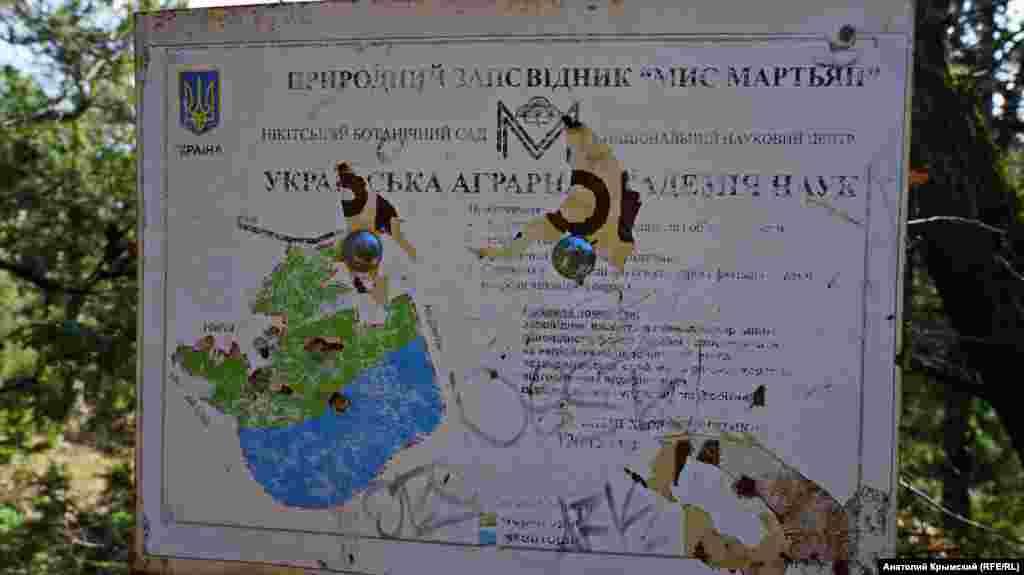 Українська охоронна табличка заповідника «Мис Мартьян»