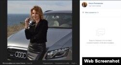 Скріншот зі сторінки Ольги Половкової в соцмережі «ВКонтакте»