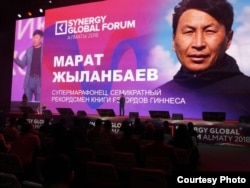 На форуме Synergy global forum. Алматы, 2018 год.