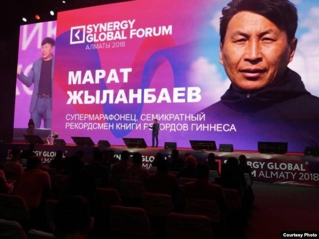 Жыланбаев Synergy global forum жиынында. Алматы, 2018 жыл.