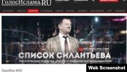"""Заблокированная страница на сайте """"ГолосИслама"""""""