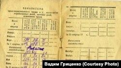 """""""Зачетная книжка"""" заключенного Кондратьева"""
