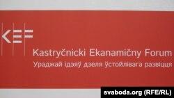 Кастрычніцкі эканамічны форум. Дзень першы