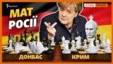 Німеччина допоможе Україні забрати Крим?