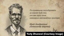 Юрій Кондратюк