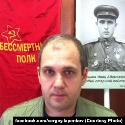 Сергей Лапенков