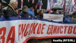 Мітинг на підтримку влади в Сімферополі, 28 січня 2014 року