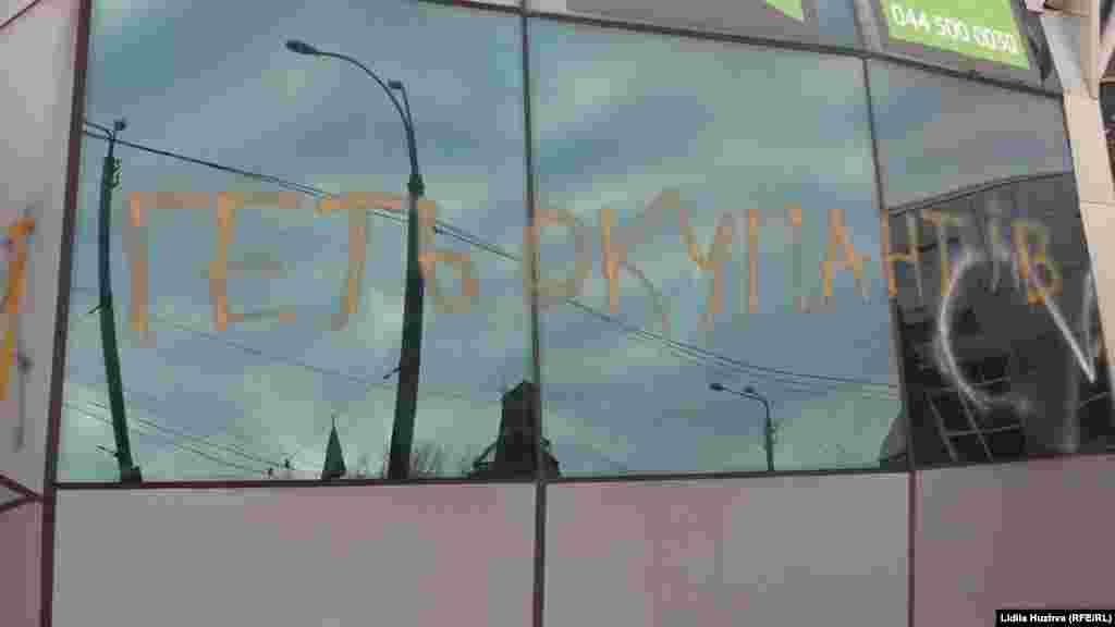 Учасники залишили на вікнах «Промінвестбанку» свої «побажання»
