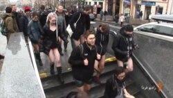 مترو سواری بدون شلوار در پراگ