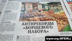 «Крымская газета» о росте цен на ранние овощи