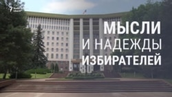Молдова после выборов. Мысли и надежды избирателей