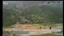 Деҳи ман: Марғак дар ноҳияи Дарвоз