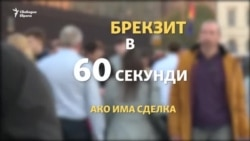 Брекзит в 60 секунди. Какво трябва да знаят българите