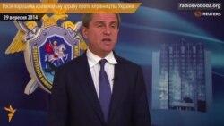 Росія порушила кримінальну справу проти керівництва України