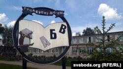 Ручаёўскі дзіцячы сад — сярэдняя школа