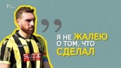 ЛГБТ-скандал в грузинском футболе