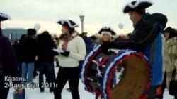 Митинг протеста в Казани