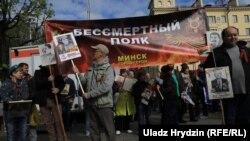 Российская акция «Бессмертный полк» в Минске