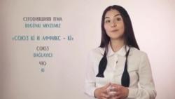 Видеоуроки «Elifbe». Союз ki и аффикс ki в крымскотатарском языке