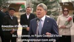 Президент Атамбаев пожалуется Дональду Трампу