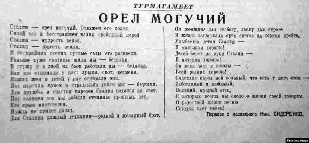 Сразу после оды Джамбула – стихотворение «Орел могучий» Турмагамбета. Речь идет, по-видимому, о Турмагамбете Изтлеуове (1882–1939). Он автор десяти поэм, писал лирические стихотворения, басни. Известен вольным переводом поэмы Фирдоуси «Шахнаме» на казахский язык. Первым из казахских поэтов написал поэму о Ленине (в 1923 году). То есть к Советской власти относился вполне лояльно. Чего не скажешь об отношении Советской власти к нему. Есть сведения, что он трижды арестовывался и несколько раз был в ссылке. Появление стихотворения Турмагамбета в этом номере главной партийной газеты Казахской ССР в декабре 1939 года представляется невероятным. Дело в том, что к 60-летию Сталина Турмагамбета уже не было в живых. Он умер 15 мая 1939 года в заключении. А осужден он был как «японский шпион», как «враг народа».