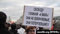 Протесты на Болотной площади в Москве