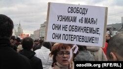 Мәскеудің Болотный алаңындағы оппозиция шеруі. 6 мамыр 2013 жыл.