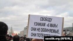 Пратэсты на балотнай плошчы ў Маскве.