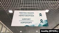 Kazan Expo-дагы язулар