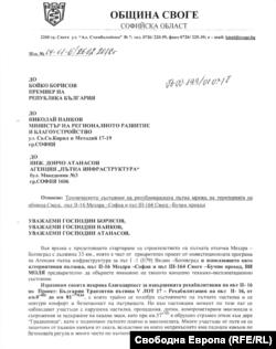 Писмото от кмета на Своге до премиера