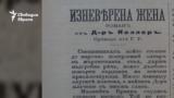 Vecherna Poshta Newspaper, 2.02.1903