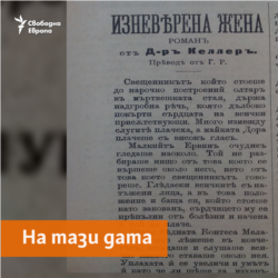 Vecherna Poshta Newspaper, 2.02.1903