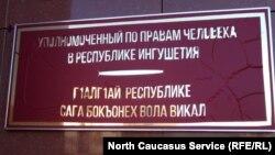 Аппарат уполномоченного по правам человека в Ингушетии