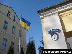 Cьцяг каля ганаровага консульства Ўкраіны