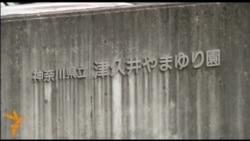 Японияда пичоқ билан қуролланган йигит 19 ногиронни ўлдирди
