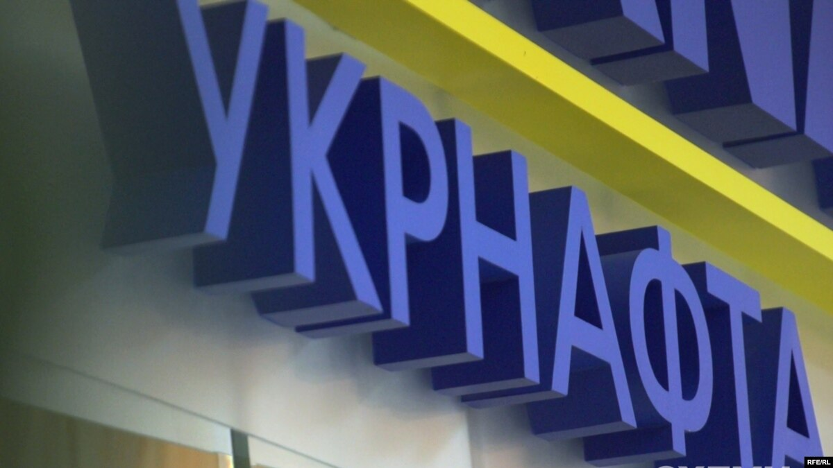 «Укрнафта» заявляет о срыве аукциона на нефть и газовый конденсат через государственные ограничения