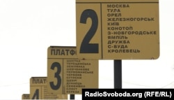 Глухівська автостанція
